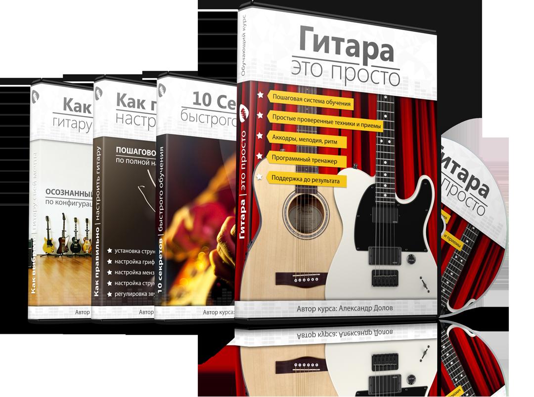 Полный комплект - Гитара это просто