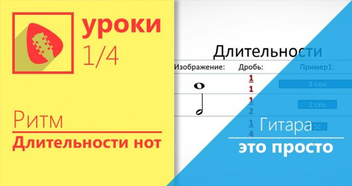 lesson-rythm-1