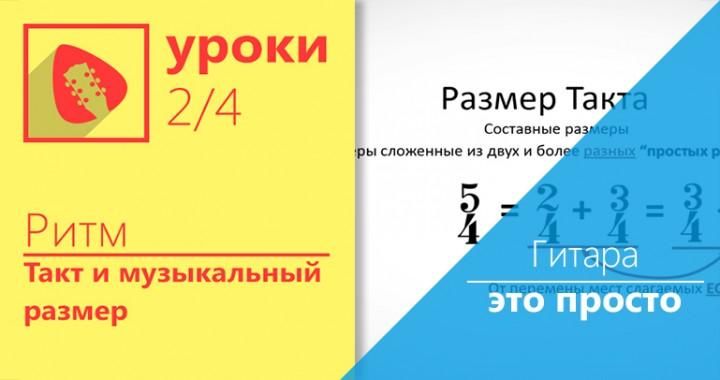 lesson-rythm-2