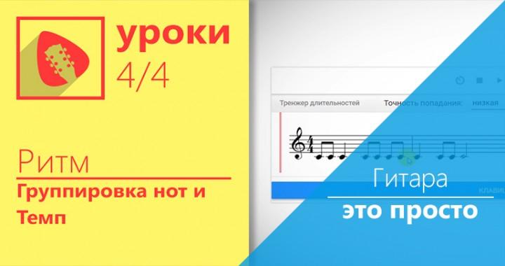 lesson-rythm-4